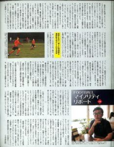 soccer digest 2017Aug_ページ_4