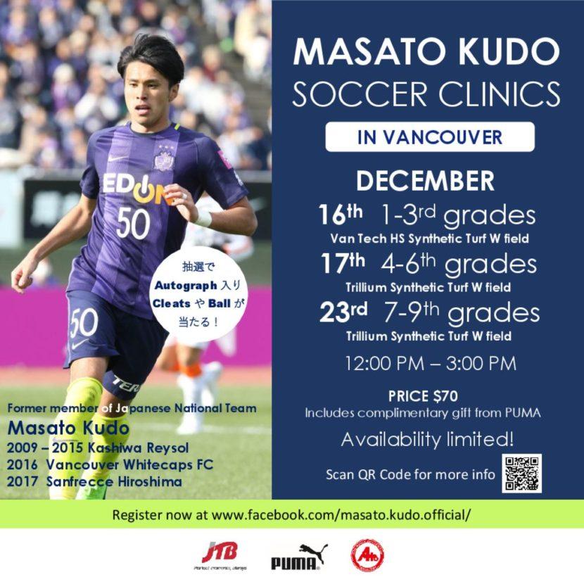 MASATO KUDO 2017 FINALのサムネイル