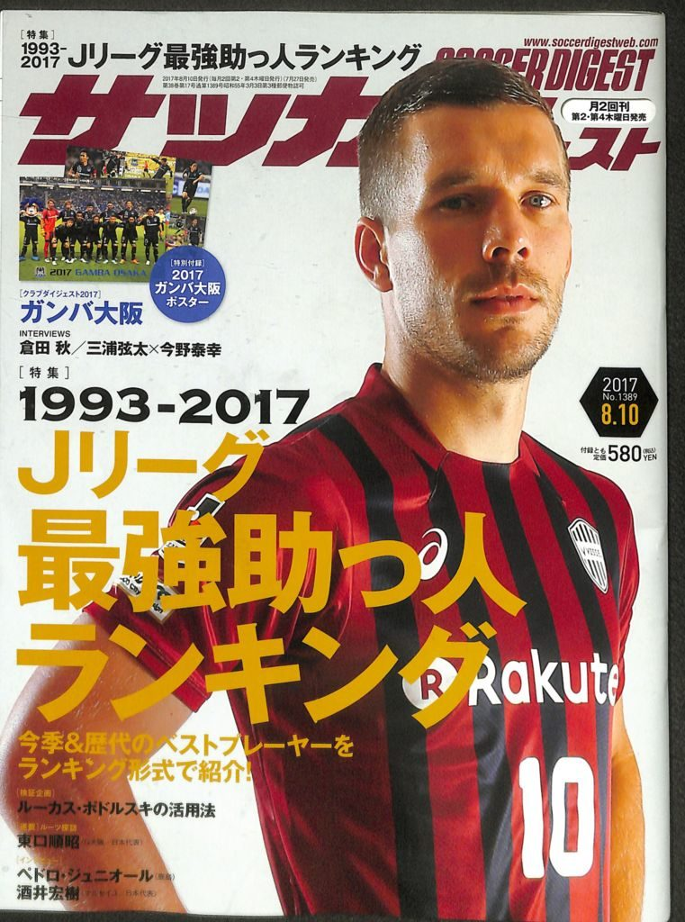soccer digest 2017Augのサムネイル