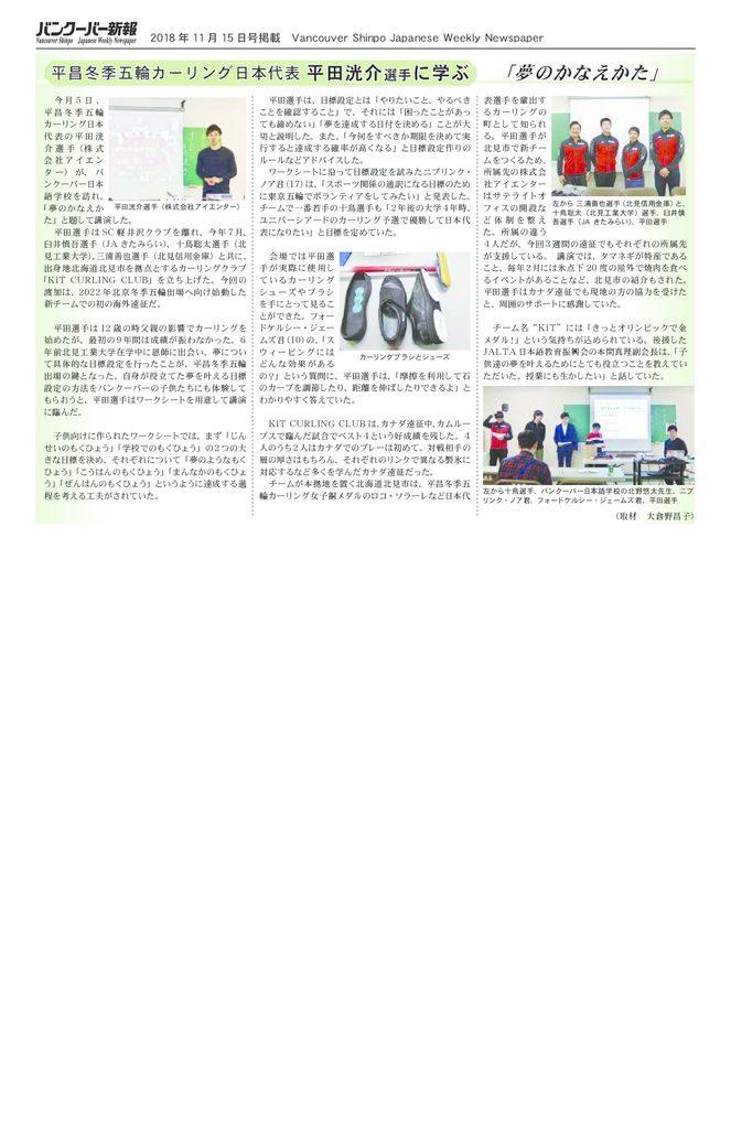 #46 カーリング日本代表平田選手講演会のサムネイル